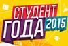 Студент года Волгоградского энергетического колледжа по итогам 2015 года определён!
